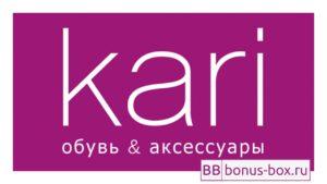 Бонусы Kari